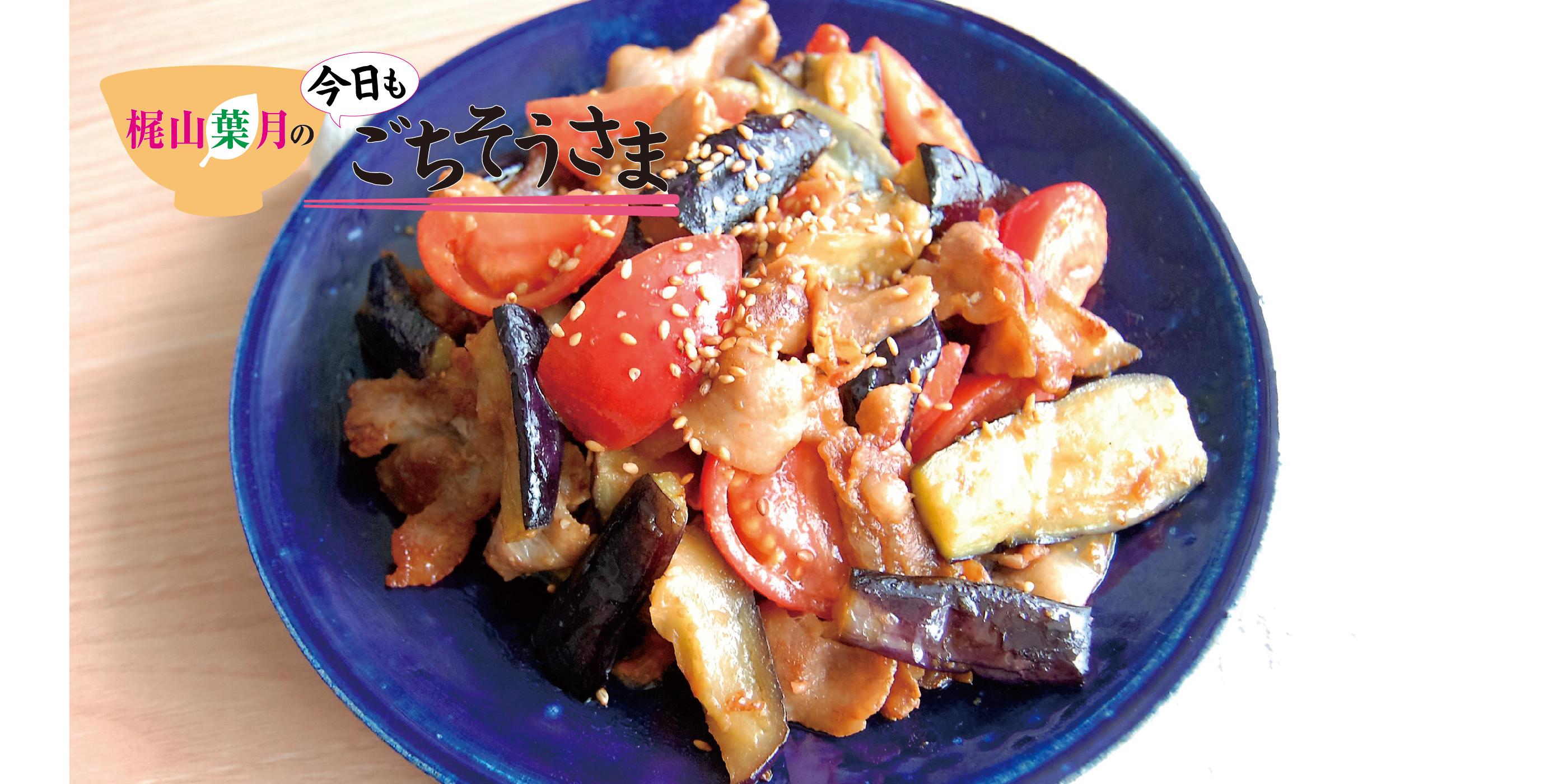 茄子とトマトと豚肉の甘辛味噌炒め