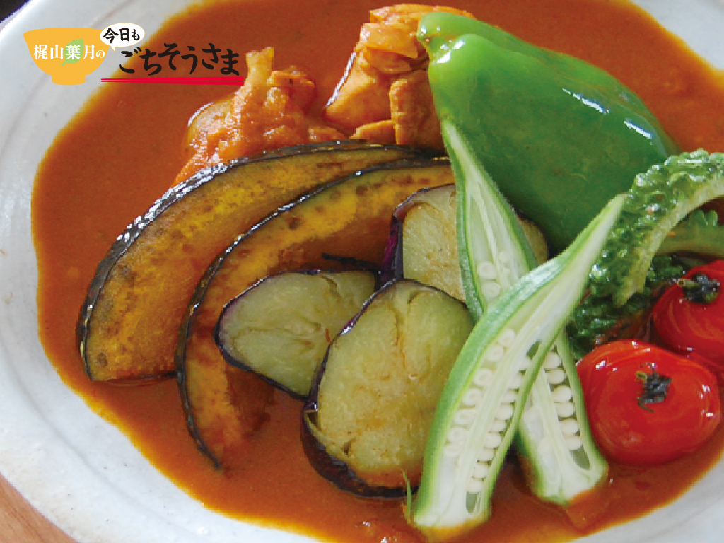 夏にはこれ!陶陶酒を使った夏野菜のスープカレー