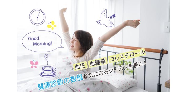 3月21日までに、朝日を浴びる習慣を!「春ホルモン」で、一年を健康に。