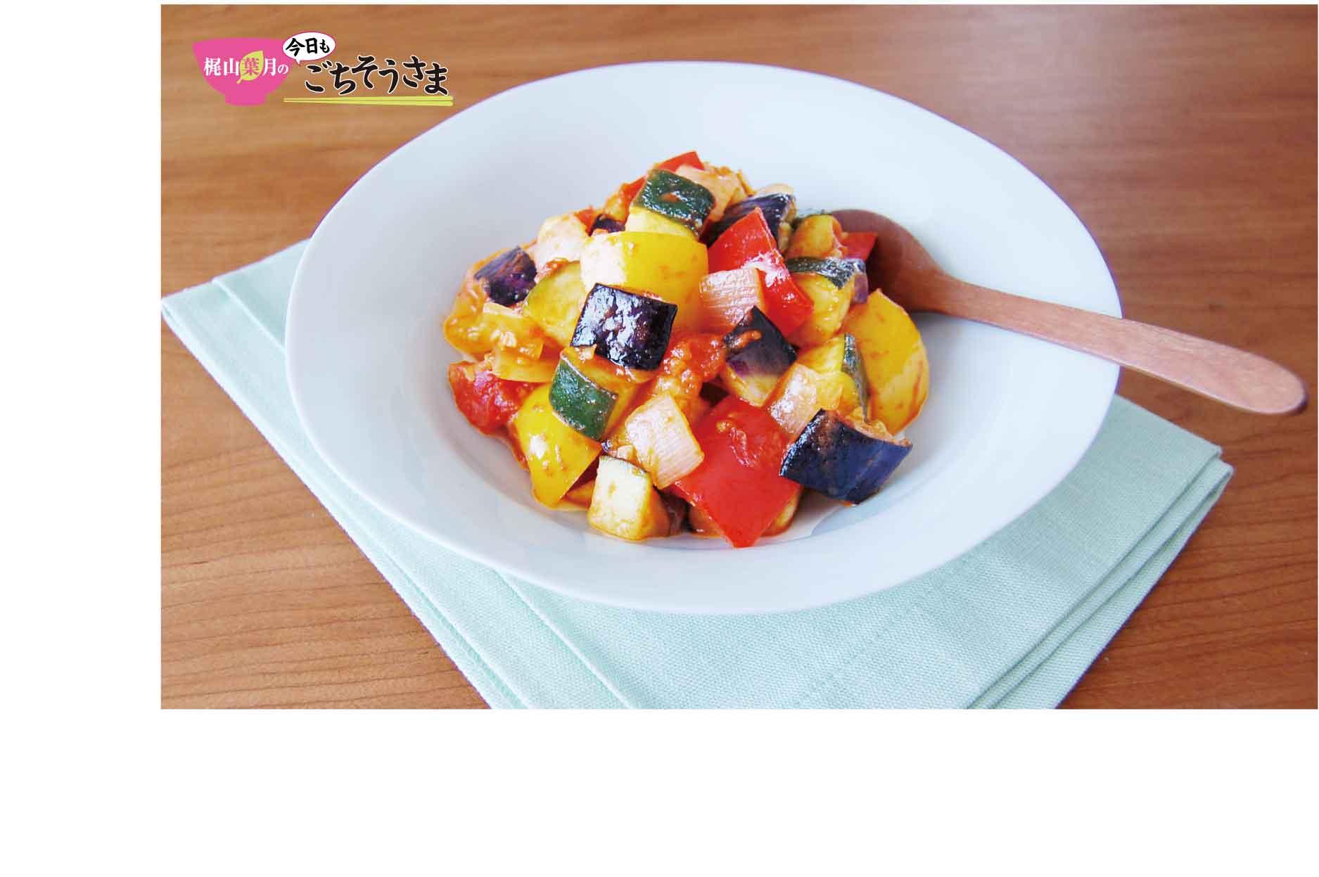 夏野菜たっぷり! ラタトゥイユ